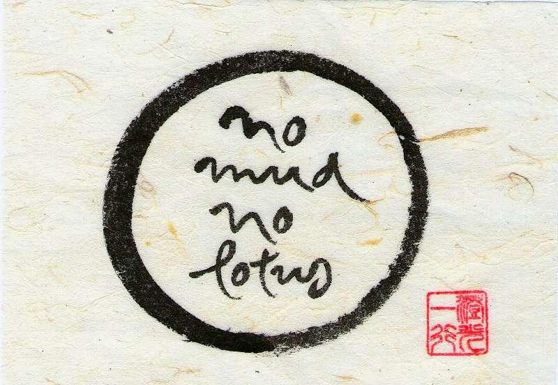 No Mud No Lotus2